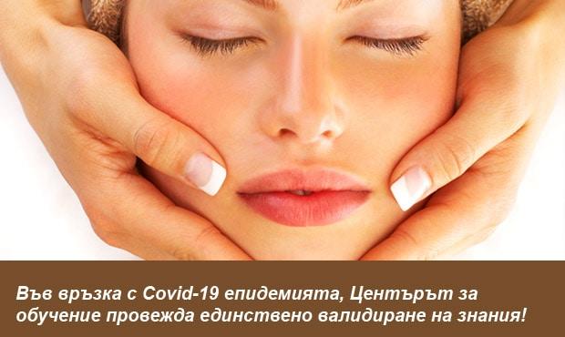валидиране на знания, козметик