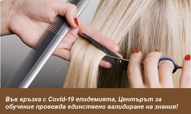валидиране на знания, професия фризьор 2020