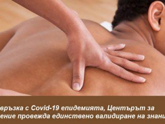 валидиране на знания, масаж